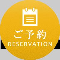 ご予約Reservation