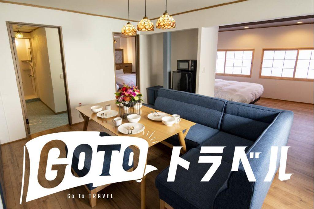 GoToトラベル対象☆ホームページリニューアル記念☆11月限定 5大特典付きプラン