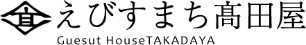 えびすまち高田屋 一棟丸貸し広々179平米!函館山・BAYエリア・元町エリア徒歩圏内 十字街電停側