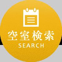 空室検索 search