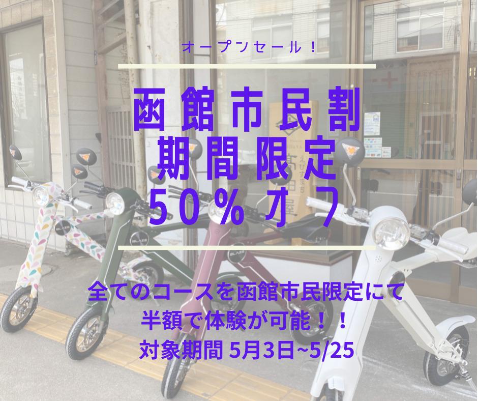 旅ショップminaオープン記念  函館市民限定!!電動バイクまちたび体験半額!!